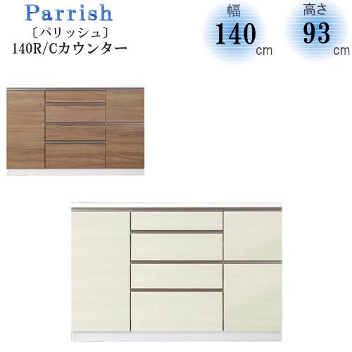 Parrish〔パリッシュ〕 140 R (C)カウンター【キッチン収納/食器棚/2色対応/日本製/F☆☆☆☆/高橋木工】