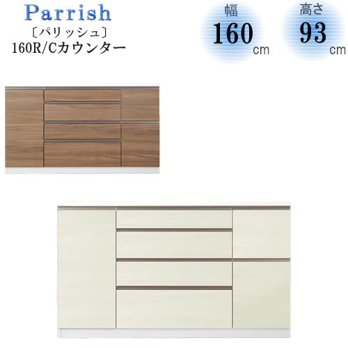 Parrish〔パリッシュ〕 160 R (C)カウンター【キッチン収納/食器棚/2色対応/日本製/F☆☆☆☆/高橋木工】
