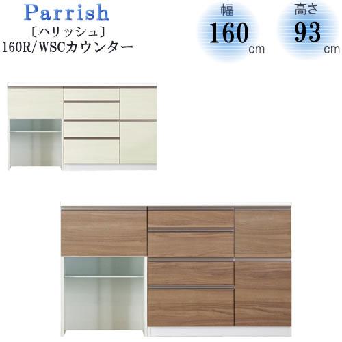 Parrish〔パリッシュ〕 160 R (WSC)カウンター【キッチン収納/食器棚/2色対応/日本製/F☆☆☆☆/高橋木工】