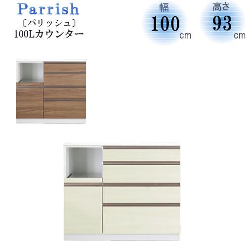 〔特注〕Parrish〔パリッシュ〕 100 L カウンター【キッチン収納/食器棚/2色対応/日本製/F☆☆☆☆/高橋木工】