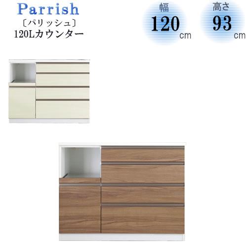 〔特注〕Parrish〔パリッシュ〕 120 L カウンター【キッチン収納/食器棚/2色対応/日本製/F☆☆☆☆/高橋木工】