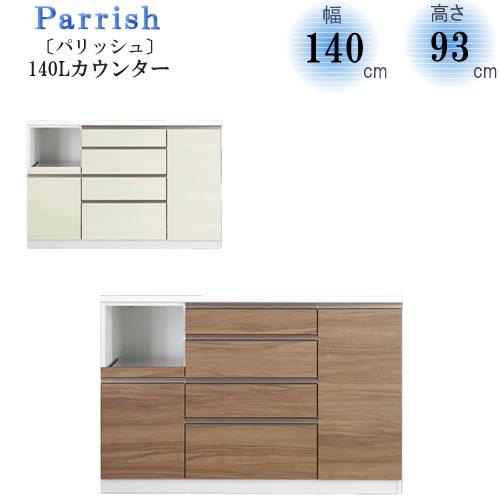 〔特注〕Parrish〔パリッシュ〕 140 L カウンター【キッチン収納/食器棚/2色対応/日本製/F☆☆☆☆/高橋木工】