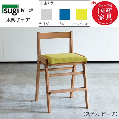 木製チェア スピカ(ビーチ)【杉工場/学習家具/デスク/椅子/リビング学習/ナチュラル/ファブリック】