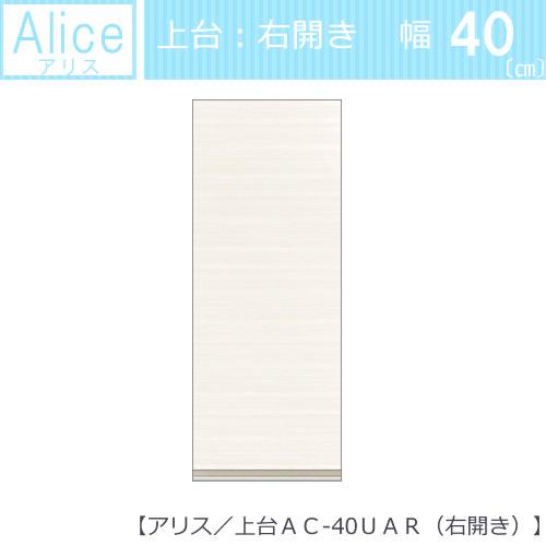 アリス 上台 AC-UAR(右開き)【組み合わせ/キッチン収納/ハイカウンター/オーダー/カラー6色/SAクラフト】