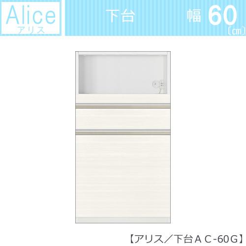 アリス 下台 AC-60G【組み合わせ/キッチン収納/ハイカウンター/オーダー/カラー6色/SAクラフト】