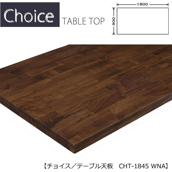 チョイス テーブル天板 CHT-1845WNA【リビングダイニング/Choice/ミキモク】【ダイニングテーブル/オーダー】