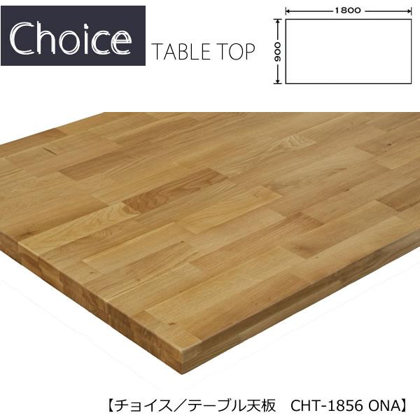 【ポイント10倍 ~8/9 1:59まで】チョイス テーブル天板 CHT-1856ONA【リビングダイニング/Choice/ミキモク】【ダイニングテーブル/オーダー】