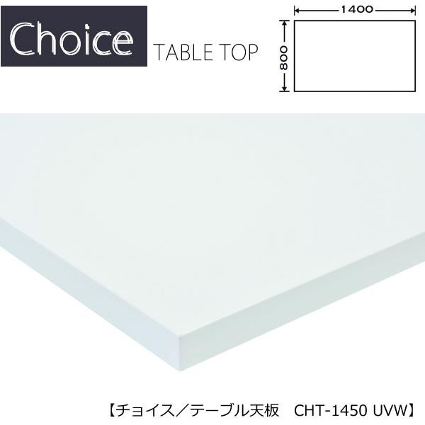【ポイント10倍 ~8/9 1:59まで】チョイス テーブル天板 CHT-1450UVW【リビングダイニング/Choice/ミキモク】【ダイニングテーブル/オーダー】
