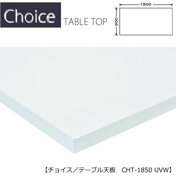 チョイス テーブル天板 CHT-1850UVW【リビングダイニング/Choice/ミキモク】【ダイニングテーブル/オーダー】
