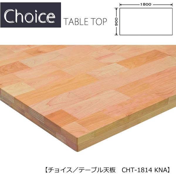 チョイス テーブル天板 CHT-1814KNA【リビングダイニング/Choice/ミキモク】【ダイニングテーブル/オーダー】