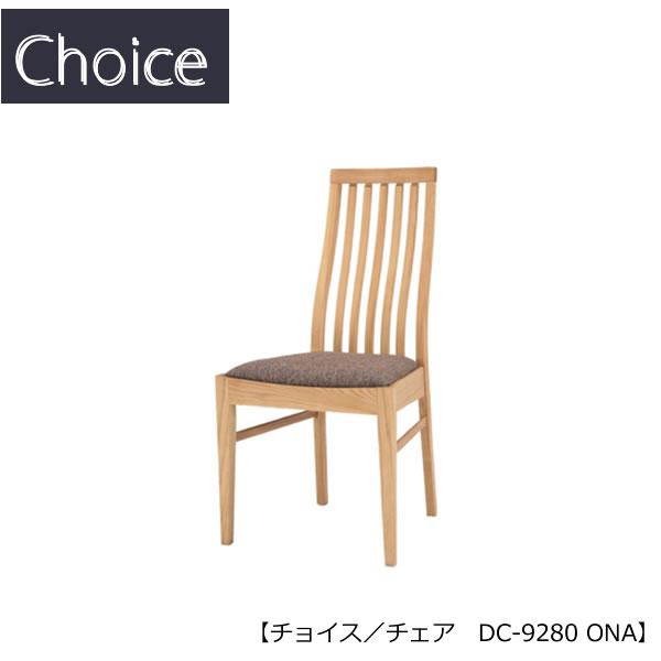 チョイス チェア  DC-9280ONA【リビングダイニング/Choice/ミキモク】【ダイニングチェア】【おしゃれ】