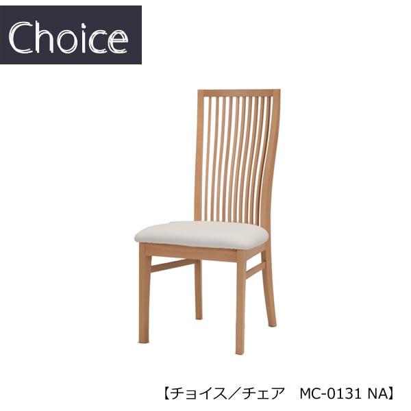 チョイス チェア  MC-0131NA【リビングダイニング/Choice/ミキモク】【ダイニングチェア】【おしゃれ】