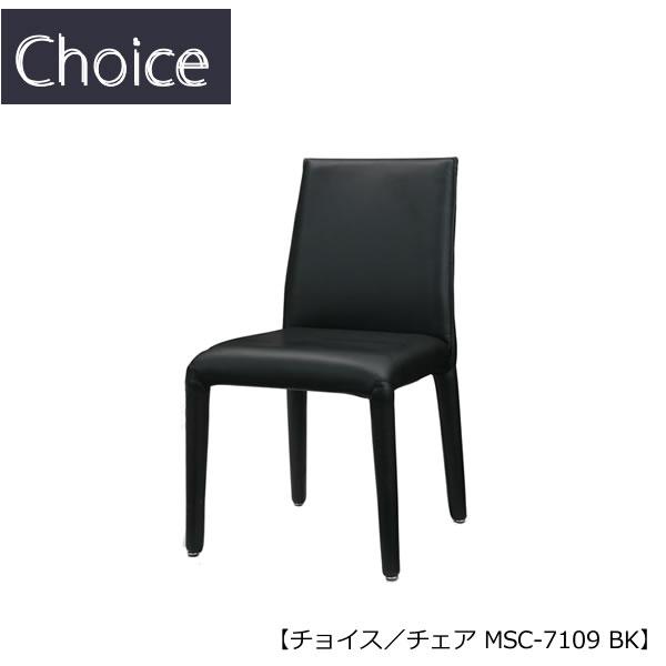 チョイス チェア  MSC-7109BK【リビングダイニング/Choice/ミキモク】【ダイニングチェア】【おしゃれ】