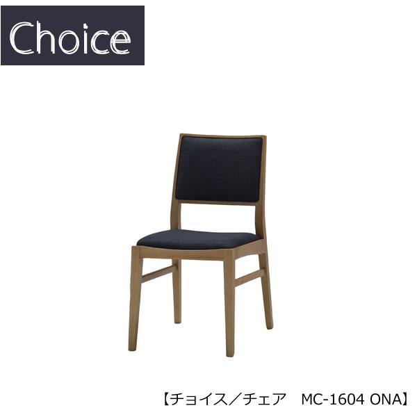 【ポイント10倍 ~8/9 1:59まで】チョイス チェア  MC-1604 ONA【リビングダイニング/Choice/ミキモク】【ダイニングチェア】【おしゃれ】