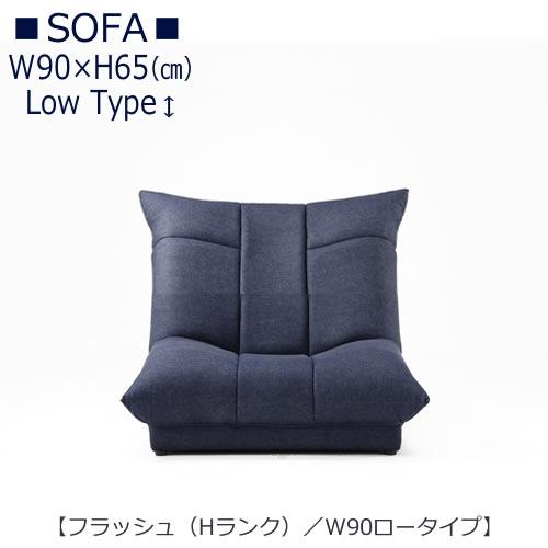 フラッシュH W90(ロータイプ)【リビング/ソファ/組み合わせ/サイズ豊富/カラー豊富/ハイバック/ローバック】