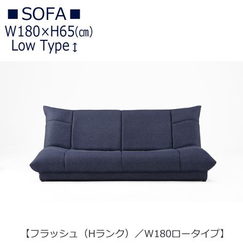 日本 お部屋に合わせて組み合わせ色々 カラー色々 フラッシュH W180 ロータイプ リビング ソファ コーナーソファ カラー豊富 サイズ豊富 ハイバック 組み合わせ フロアソファ 永遠の定番 ローバック