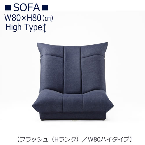 フラッシュH W80(ハイタイプ)【リビング/ソファ/組み合わせ/サイズ豊富/カラー豊富/ハイバック/ローバック/フロアソファ/コーナーソファ】