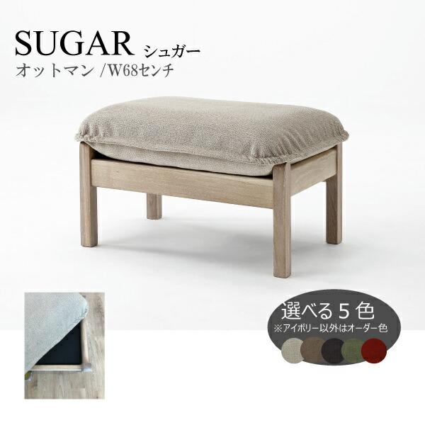 オットマン シュガー 幅68センチ【シギヤマ家具】【カジュアル】【5色展開】