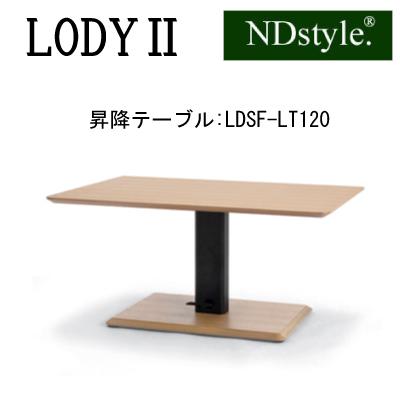 【ポイント10倍 ~8/9 1:59まで】LDソファ LODY2 ロディ―・ツー 昇降式テーブル LD-SF-LT120 【LD 野田産業 Ndstyle 昇降式 突板 ウォルナット ナラ】
