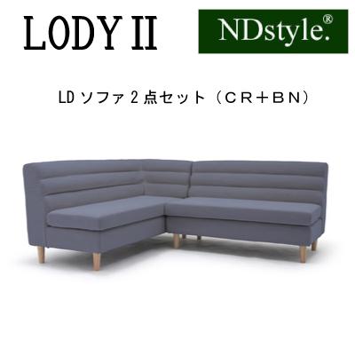 LDソファ LODY2 ロディ―・ツー LDセット(CR+BN)【LD 野田産業 Ndstyle カバー洗い可】