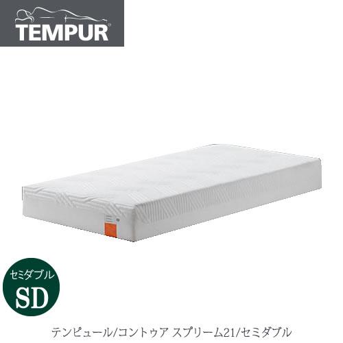 コントゥア スプリーム21  セミダブル【テンピュール/マットレス/かため/スリープテクノロジー】