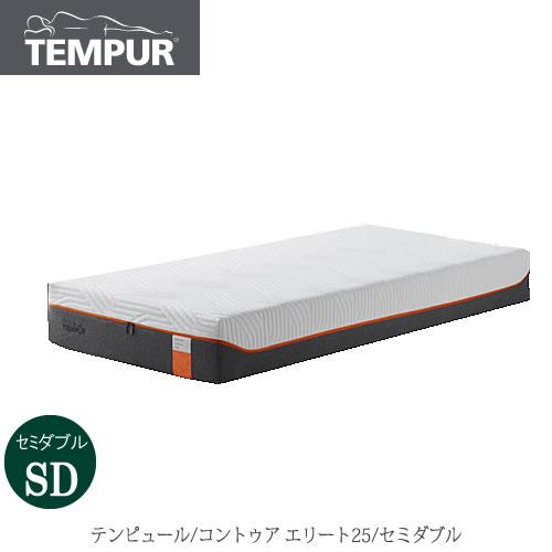 コントゥア エリート25  セミダブル【テンピュール/マットレス/かため/スリープテクノロジー】