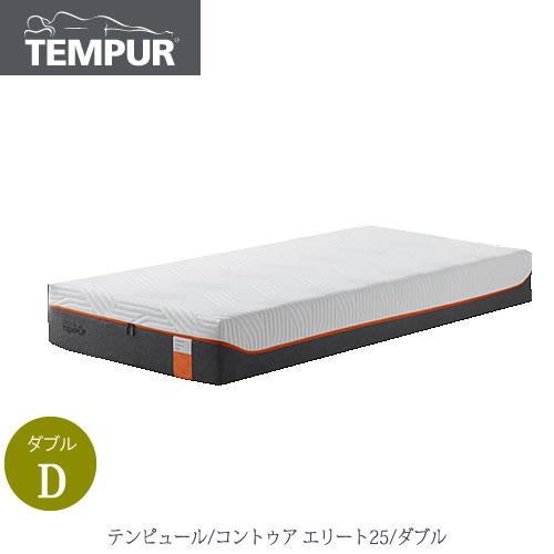 コントゥア エリート25 ダブル【テンピュール/マットレス/かため/スリープテクノロジー】