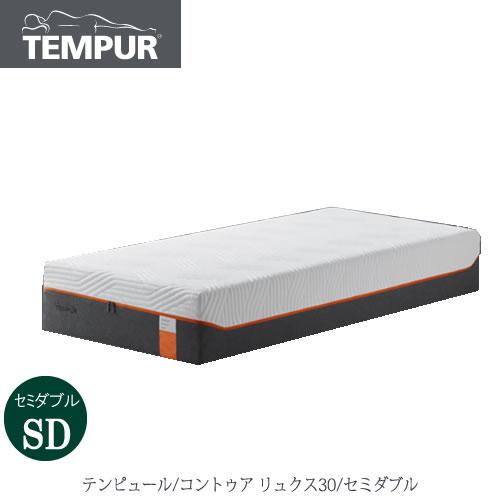 コントゥア リュクス30  セミダブル【テンピュール/マットレス/かため/スリープテクノロジー】
