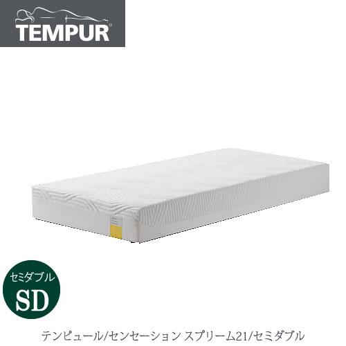 センセーション スプリーム21  セミダブル【テンピュール/マットレス/動きやすさ/スリープテクノロジー】