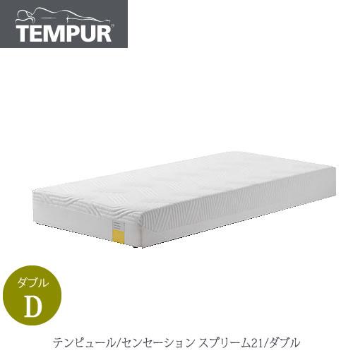 センセーション スプリーム21 ダブル【テンピュール/マットレス/動きやすさ/スリープテクノロジー】