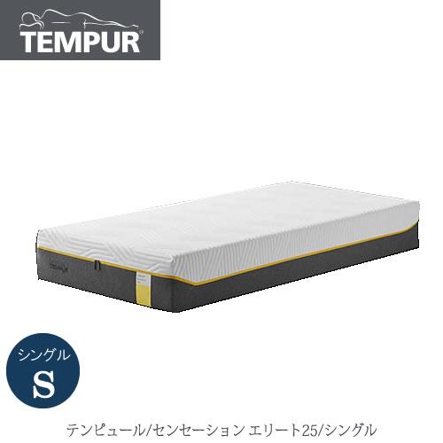 センセーション エリート25 シングル【テンピュール/マットレス/動きやすさ/スリープテクノロジー】