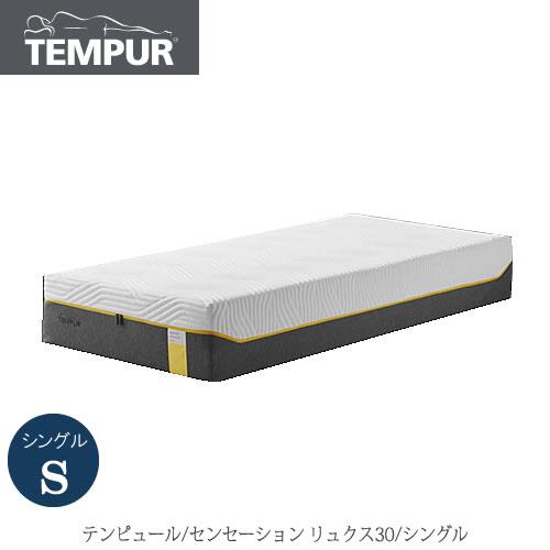 センセーション リュクス30 シングル【テンピュール/マットレス/動きやすさ/スリープテクノロジー】