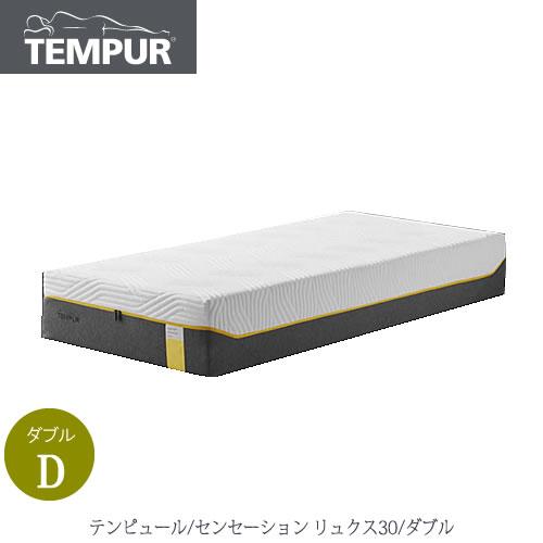 センセーション リュクス30 ダブル【テンピュール/マットレス/動きやすさ/スリープテクノロジー】