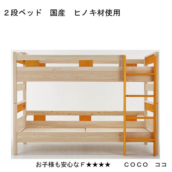 2段ベッド ココ/二段ベッド/3色対応/国産ヒノキ/スマートリビング