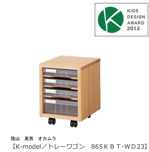 K-model〔ケーモデル〕トレーワゴン 865KBT-WD23【2018年度/学習デスク/学習家具/岡村/収納/お片付け/リビング学習/アルダー材】
