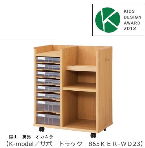 K-model〔ケーモデル〕サポートラック 865KER-WD23【2018年度/学習デスク/学習家具/岡村/収納/お片付け/リビング学習/アルダー材】
