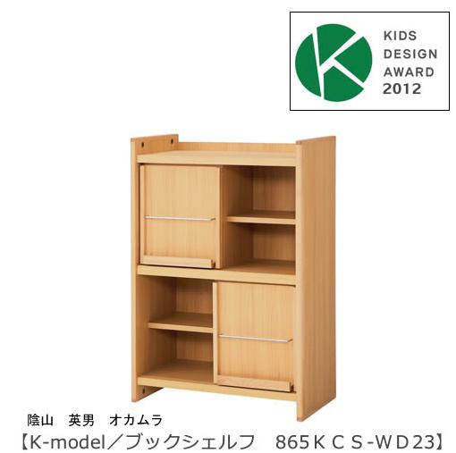 K-model〔ケーモデル〕ブックシェルフ 865KCS-WD23【2018年度/学習デスク/学習家具/岡村/収納/お片付け/リビング学習/アルダー材】