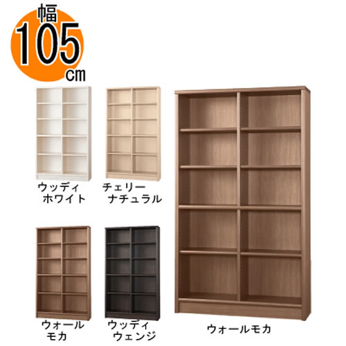 【小島工芸】本棚【低ホルム】 アコード105H