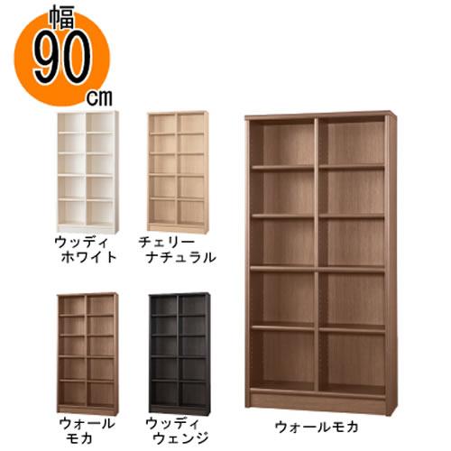 【小島工芸】本棚【 低ホルム】 アコード90H