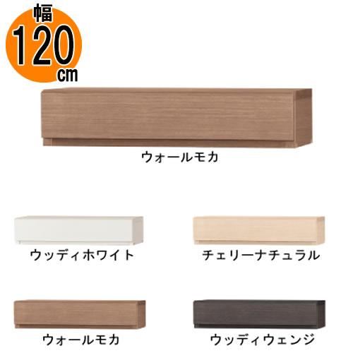 引出し【 低ホルム】 アコード120専用