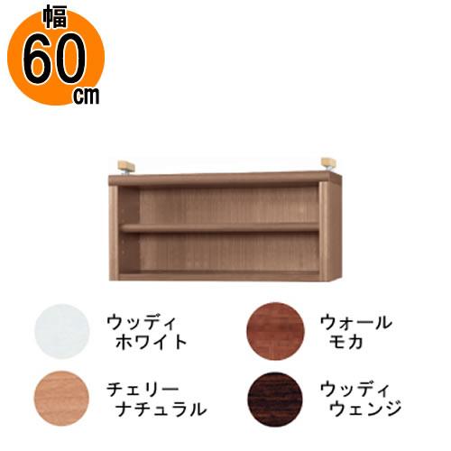 耐震上置【 低ホルム 地震対策】アコード特注上置60C (最大対応天井高2500mm)