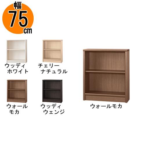 【小島工芸】本棚【 低ホルム】 アコード75L ロータイプ