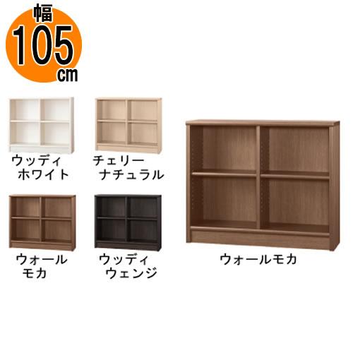 【小島工芸】本棚【 低ホルム】 アコード105L ロータイプ