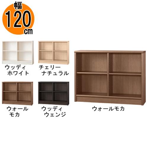 【小島工芸】本棚【 低ホルム】 アコード120L ロータイプ