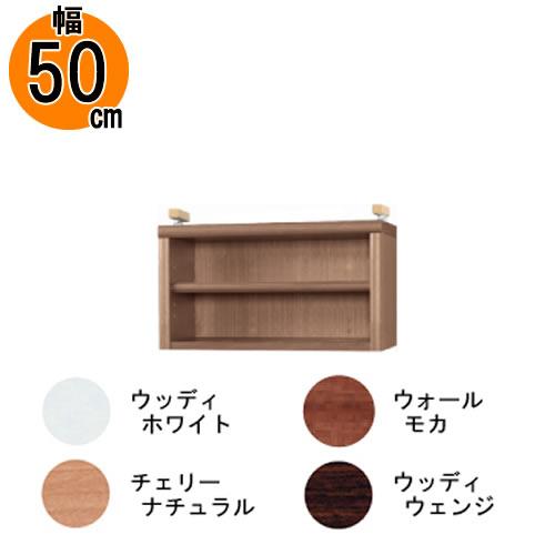 耐震上置【 低ホルム 地震対策】アコード特注上置50C