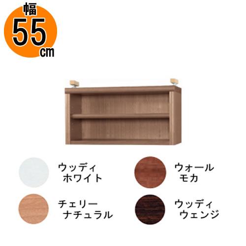 耐震上置【 低ホルム 地震対策】アコード特注上置55C