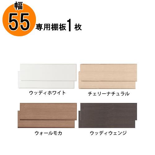 追加棚板 アコード専用 55幅用 【特注】