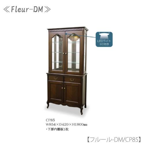 フルールDM CP-85 カップボード【アンティーク調/猫脚/エレガント/東海家具】