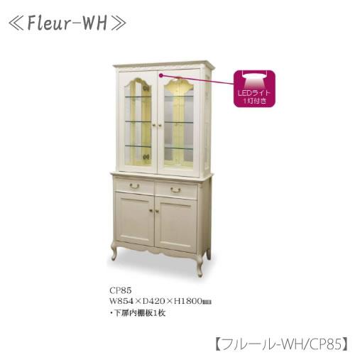 フルールWH CP-85 カップボード【アンティーク調/猫脚/エレガント/東海家具】