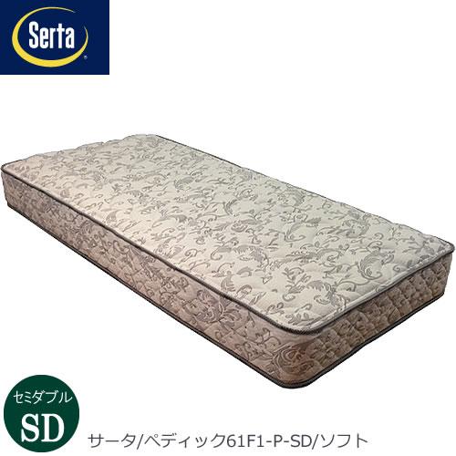 サータ ぺディック 61F1-P SD【ドリームベッド/Serta/快適睡眠/極上の眠り/マットレス】